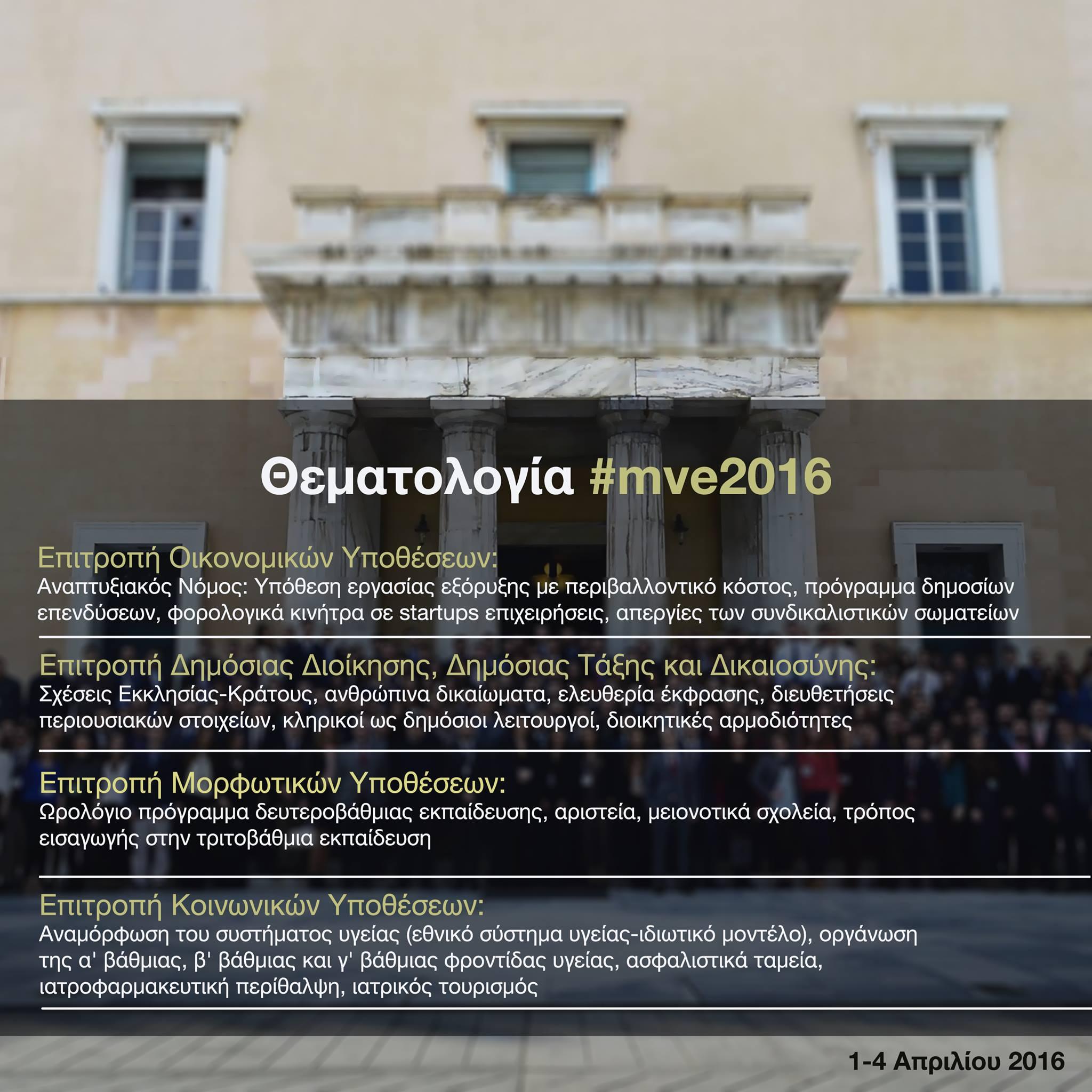 http://millennials.gr/wp-content/uploads/2015/12/thematologia-mve-2016.jpg