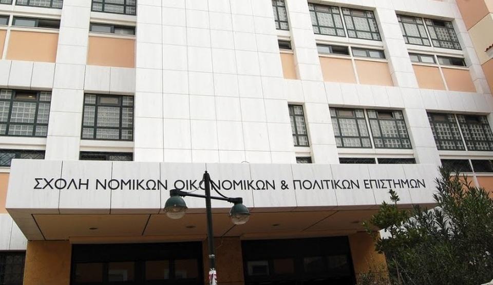 Πανεπιστήμιο Αθηνών - Νομική Σχολή