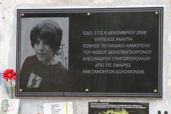 Αλέξανδρος Γρηγορόπουλος